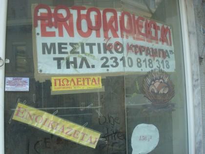 Κατάστημα 156 τ.μ. πρoς ενοικίαση, Θεσσαλονίκη - Κέντρο, Άνω Πόλη-thumb-0
