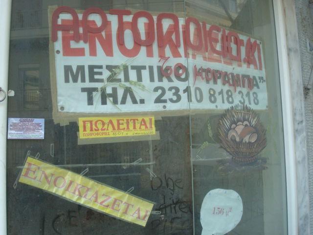 Κατάστημα 156 τ.μ. πρoς ενοικίαση, Θεσσαλονίκη - Κέντρο, Άνω Πόλη