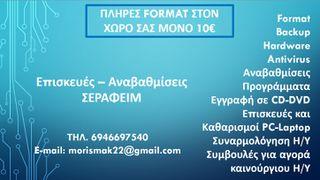 Format - Επισκευές - Αναβαθμίσεις Η/Υ Απο 10 Ευρώ !!!