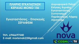 Πλήρης Εγκατάσταση κεραίας Θεσσαλονίκη MONO 15 ευρώ