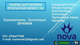Πλήρης Εγκατάσταση Δορυφορικής Κεραίας MONO 15 ευρώ!