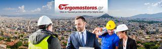 ΖΗΤΕΙΤΑΙ ΥΠΑΛΛΗΛΟΣ ΓΡΑΦΕΙΟΥ ERGOMASTORAS