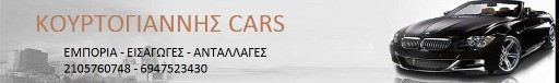 Kourtogiannis Cars -- Κεντρικά
