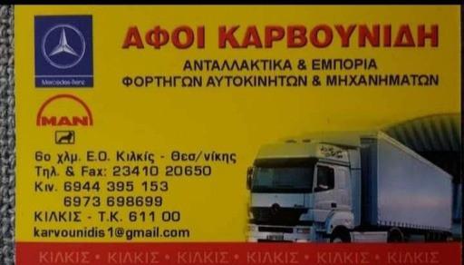 ΚΑΡΒΟΥΝΙΔΗΣ ΕΛ. ΠΕΤΡΟΣ-ΚΙΛΚΙΣ