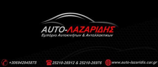 AUTO-ΛΑΖΑΡΙΔΗΣ