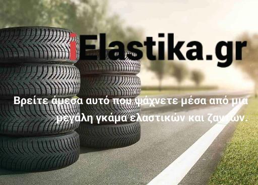 iElastika