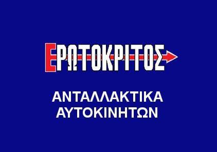 ΕΡΩΤΟΚΡΙΤΟΣ ΑΝΤΑΛΛΑΚΤΙΚΑ