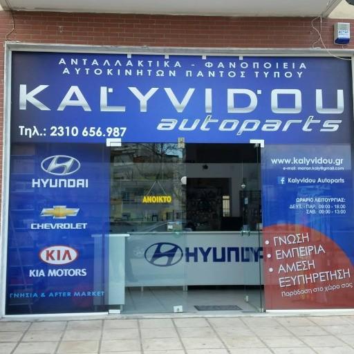 KALYVIDOU AUTOPARTS (ανταλ/κα HYUNDAI-KIA-CHEVROLET)