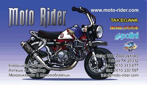 MOTORIDER Patras