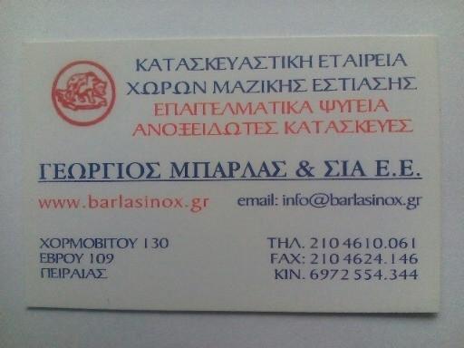 ΓΙΩΡΓΟΣ ΜΠΑΡΛΑΣ  & ΣΙΑ Ε.Ε.
