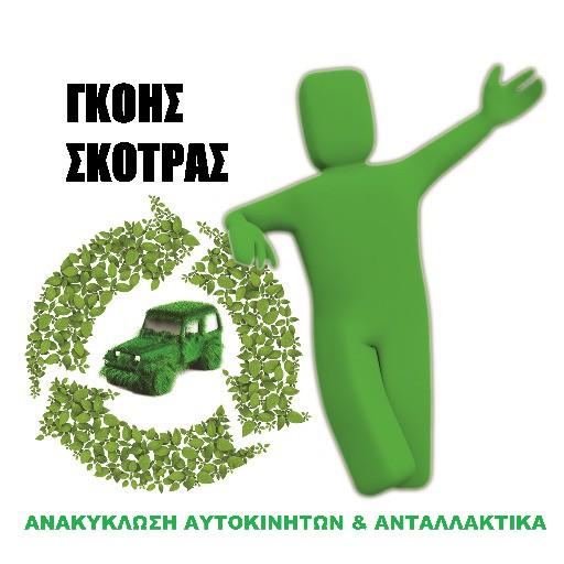 Ε. ΣΚΟΤΡΑΣ - Δ. ΓΚΟΗΣ - Κ. ΓΚΟΗΣ Ο.Ε.