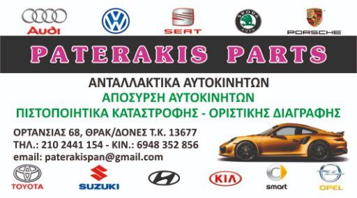 PATERAKIS SERVICE-PARTS