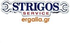 STRIGOS SERVICE IKE - ERGALIA.GR