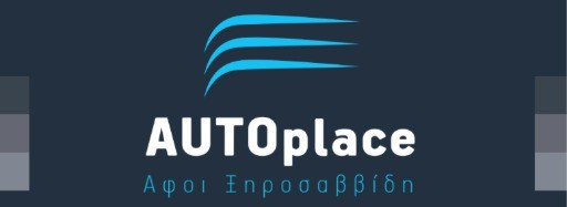 Autoplace-Αφοί Ξηροσαββίδη - Ανταλλακτικα & Αυτοκινητα