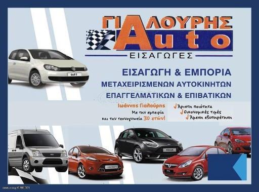 AUTO & PARTS ΓΙΑΛΟΥΡΗΣ