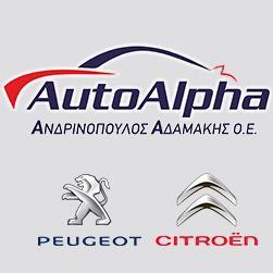 AUTOALPHA  Ανδρινόπουλος-Αδαμάκης