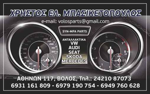 AUTO SYN-MPA ΜΠΑΣΙΚΕΤΟΠΟΥΛΟΣ ΧΡΗΣΤΟΣ