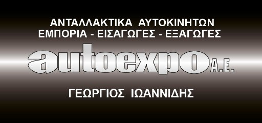 AUTOEXPO Α.Ε. ΙΩΑΝΝΙΔΗΣ Σ. ΓΕΩΡΓΙΟΣ