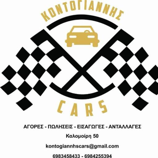 🏁ΚΟΝΤΟΓΙΑΝΝΗΣ_CARS Ο.Ε.🏁