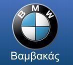 ΑΦΟΙ Δ. ΒΑΜΒΑΚΑ  ''BMW Βαμβακάς''