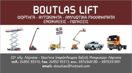 BOUTLAS LIFT