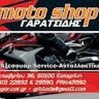 ΓΑΡΑΤΣΙΔΗΣ MOTO SHOP- HONDA (ΑΦΟΙ ΓΑΡΑΤΣΙΔΗ ΟΕ)