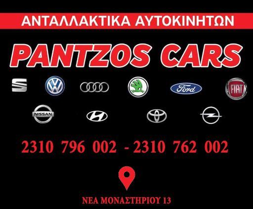 ΠΑΝΤΖΟΣ CARS.